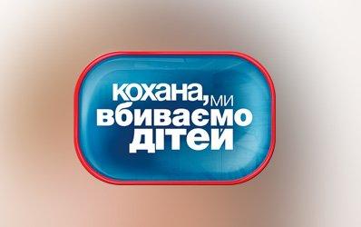 Дорогая, мы убиваем детей 7 сезон | картинка kohana 5