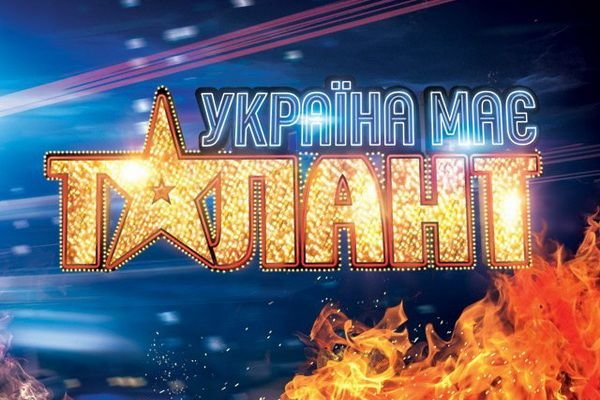 Украина имеет талант 8 сезон | картинка 900