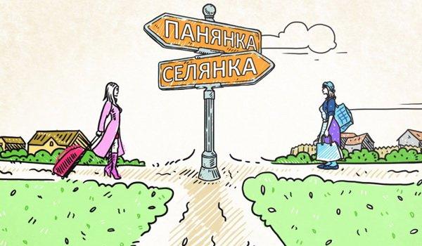 Панянка Селянка 7 сезон | картинка Panyanka 4