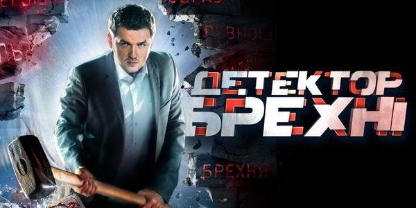 Детектор лжи 9 сезон (Украина) | картинка detector 41