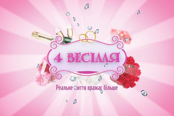 4 свадьбы 6 сезон | картинка 4 svadby