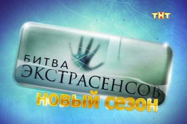 Битва экстрасенсов 18 сезон (Россия) | картинка BER 0
