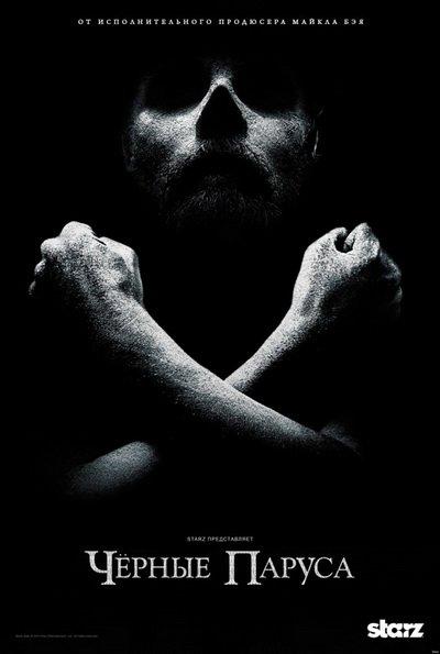 Черные паруса 4 сезон | картинка Black Sails