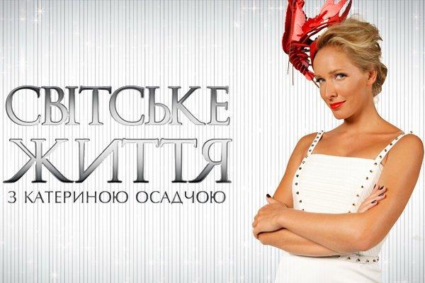 Светская жизнь с Катей Осадчей | картинка Svetskaya
