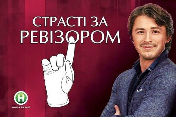 Страсти по Ревизору 4 сезон | картинка 9387