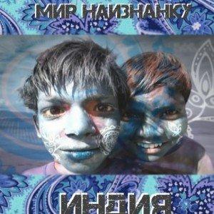 Мир наизнанку: Постеры | картинка 94b95603555b0d333b914254748 300x300