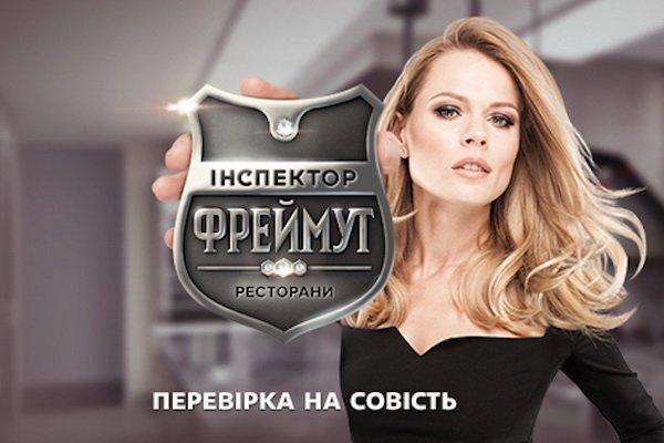 Новый Инспектор Фреймут | картинка IF 1