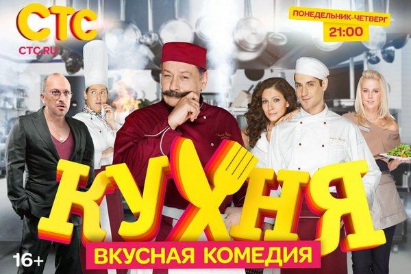 Кухня 6 сезон | картинка Kuhnya