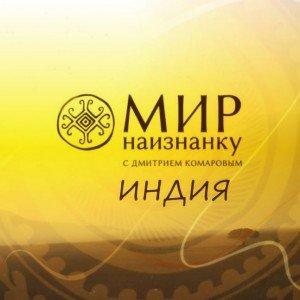 Мир наизнанку: Постеры | картинка mir naiznanku 11 300x300