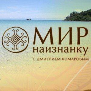 Мир наизнанку: Постеры | картинка mir naiznanku 15 300x300