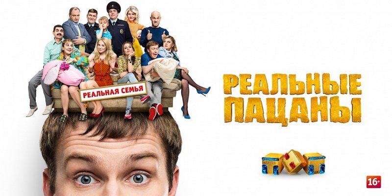 Реальные пацаны 9 сезон | картинка Realnye patsany