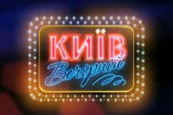 Киев вечерний | картинка Kiev Vecherniy
