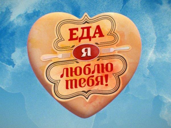 Еда, я люблю тебя 7 сезон | картинка swp76jt