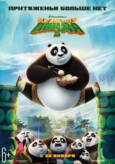 Кунг фу Панда 3 | картинка Kung Fu Panda 36