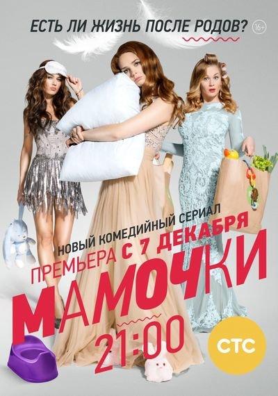 Мамочки 3 сезон | картинка Mamochki 5