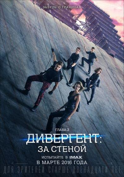 Дивергент, глава 3: За стеной | картинка The Divergent Series 3