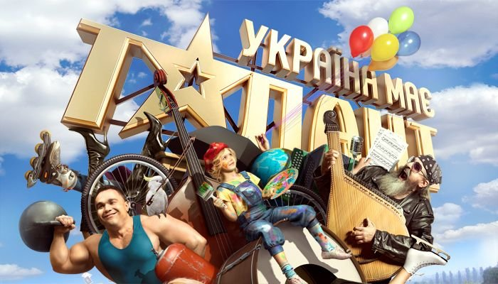 Украина ищет детские таланты | картинка UMT 8