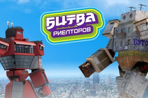 Битва риелторов 1 сезон | картинка Bitva rieltorov