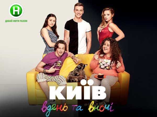 Киев днем и ночью 4 сезон | картинка Kiev dnem i nochyu 2