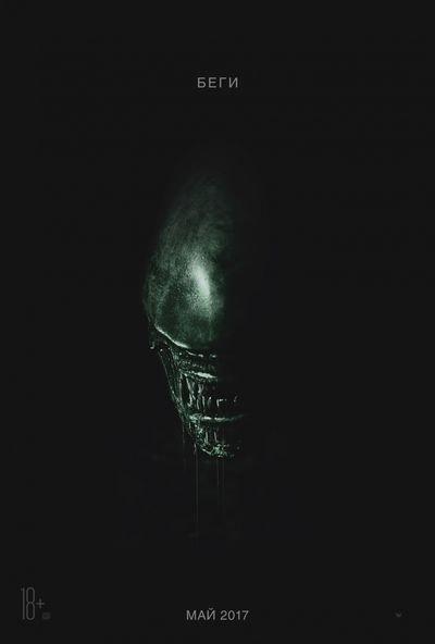 Чужой: Завет | картинка Alien Covenant 2